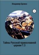 Владимир Бровко - Тайны Русской православной церкви - Том 3