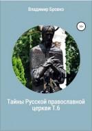 Владимир Бровко - Тайны Русской православной церкви - Том 6