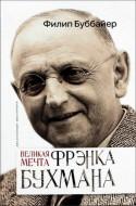 Буббайер Филип - Великая мечта Фрэнка Бухмана