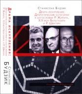 Станислав Будзик - Драма искупления: Драматические категории в богословии Жирара, фон Бальтазара и Швагера