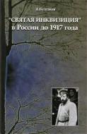 «Святая инквизиция» в России до 1917 года