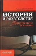 Рудольф Бультман - История и эсхатология - Присутствие вечности