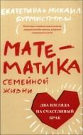 Екатерина и Михаил Бурмистровы – Математика семейной жизни. Два взгляда на счастливый брак