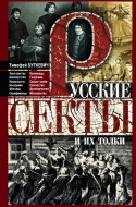 Буткевич - Русские секты и их толки