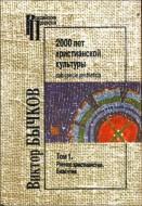 Бычков - 2000 лет христианской культуры - 2 тома