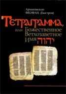 Быстров - архиепископ Феофан - Тетраграмма