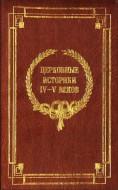 Церковные историки IV-V веков