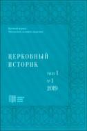 Церковный историк: научный журнал – Том 1 - № 1