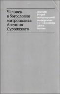 Человек в богословии митрополита Антония Сурожского
