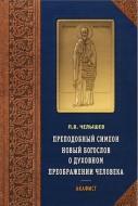 Челышев Павел - Преподобный Симеон Новый Богослов о духовном преображении человека
