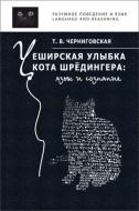Татьяна Черниговская – Чеширская улыбка кота Шрёдингера: язык и сознание