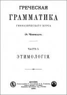 Черный Э. В. Грамматика греческаго языка