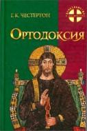Гилберт Кийт Честертон – Ортодоксия