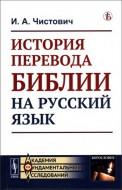Илларион Алексеевич Чистович - История перевода Библии на русский язык