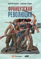 Дмитрий Бовыкин, Александр Чудинов - Французская революция