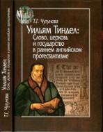 Татьяна Чугунова - Уильям Тиндел - Слово, церковь и государство в раннем английском протестантизме