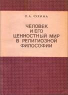 Чухина Л. А. - Человек и его ценностный мир в религиозной философии