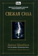 Джим Цимбала - Дин Мерил - Свежая сила - Черпая из огромных запасов силы Божьего Духа