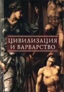 Цивилизация и варварство 1 - трансформация понятий и региональный опыт