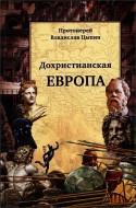 протоиерей Владислав Цыпин - Дохристианская Европа