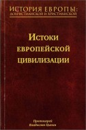 Протоиерей Владислав Цыпин - История Европы: дохристианской и христианской