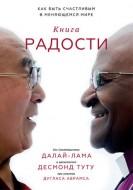 Абрамс – Книга радости. Как быть счастливым в меняющемся мире