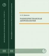Данилов Андрей - Раннехристианская антропология