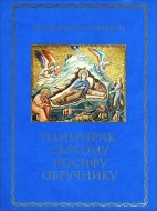 Монах Кесарий Дапонте - Панегирик святому Иосифу Обручнику