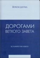 Даума - Дорогами Ветхого Завета - 5 томов - BibleQuote
