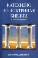 Уильям Р. Даунинг - Катехизис по доктринам Библии с комментарием: Введение в библейское учение в форме катехизса с комментарием