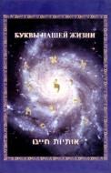 Адам Давидов - Буквы нашей жизни - Алеф-бет начала мудрости