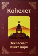 Коhелет - Книга Царя - Екклесиаст - Адам Давидов