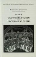 Олег Давыденков - Велия благочестия тайна: Бог явися во плоти