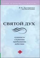 Роман Дехтяренко – Святой Дух