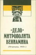 Дело митрополита Вениамина