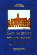 Дело великого строительства церковного - Воспоминания членов Священного Собора