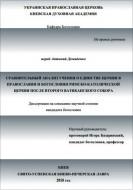 иерей Антоний Демиденко - Сравнительный анализ учения о единстве церкви в Православии и богословии Римско-католической церкви после Второго Ватиканского собора