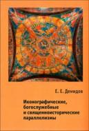 Демидов Евгений - Иконографические, богослужебные и священноисторические параллелизмы