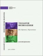 Денисенко Анатолій - Теологія визволення: ідеї, критика, перспективи