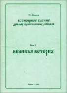 Николай Денисов – Всенощное бдение древних одноголосных распевов