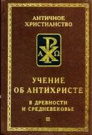 Борис Деревенский - Учение об антихристе в древности и средневековье