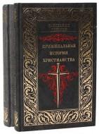 Карлхайнц Дешнер - Криминальная история христианства