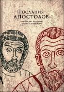 Послания апостолов - Перевод и комментарий Андрея Десницкого