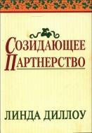 Линда Диллоу - Созидающее партнерство