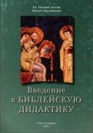 Антоний Длугош, Беата Стипулковская - Введение в библейскую дидактику