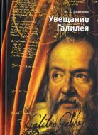 Игорь Дмитриев Увещание Галилея