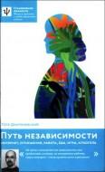 Дмитриевский Петр - Путь независимости. Интернет, отношения, работа, еда, игры, алкоголь