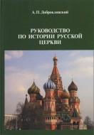 Александр Павлович Доброклонский - Руководство по истории Русской Церкви