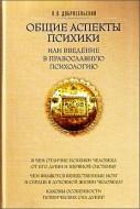 Петр Владимирович Добросельский - Общие аспекты психики - или введение в православную психологию
