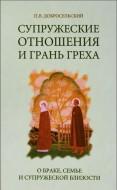 Добросельский Петр - Супружеские отношения и грань греха